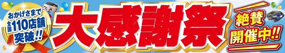 おかげさまで110店舗突破!大感謝祭開催!!
