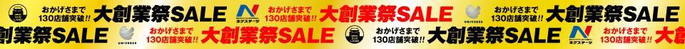 2019大創業祭セール