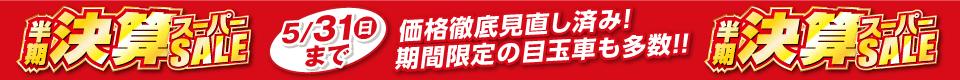 5月31日まで 半期決算スーパーSALE!