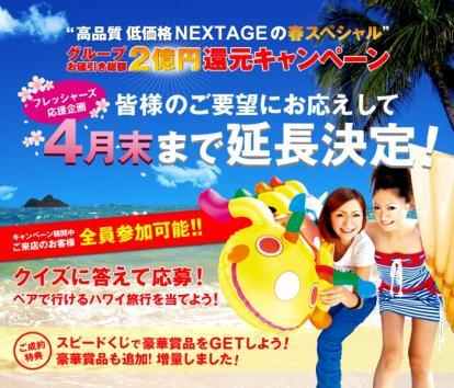 ハワイを当てよう!NEXTAGEの春スペシャルキャンペーン