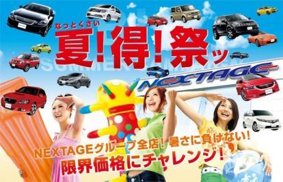 ネクステージ店 【夏!得!祭ッ】 開催のお知らせ
