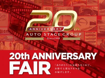 【オートステージ】20周年記念フェア開催‼