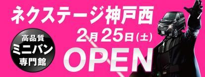 ネクステージ神戸西 2/25(土)2店同時オープン