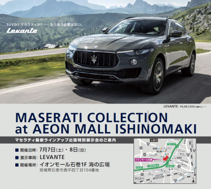 MASERATI COLLECTION at イオンモール石巻