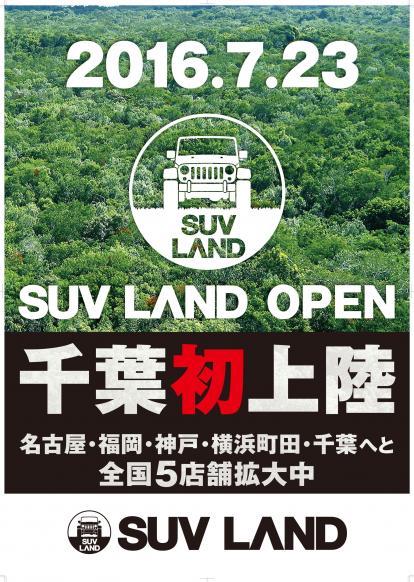 『SUV LAND』5号店 『SUV LAND千葉』グランドオープン