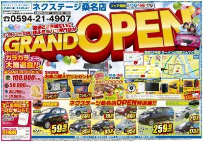 ネクステージ桑名 軽自動車+ミニバン専門店 グランドオープン!