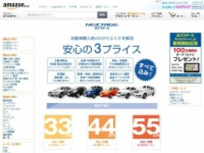 Amazon.co.jpで中古車のオンライン販売を開始!