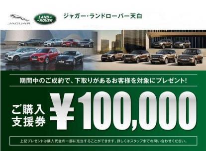 ☆ご購入支援券100,000円☆
