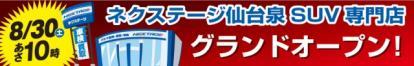ネクステージ仙台泉SUV専門店 グランドオープン!