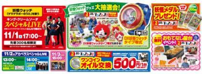 ネクステージ新潟南店 グランドオープン!