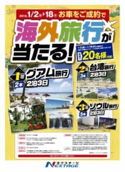 新春 海外旅行が当たるキャンペーン当選者発表!