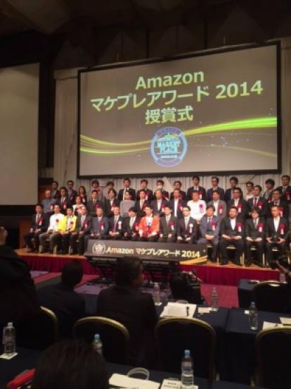 Amazonジャパン「セラーカンファレンス2015マケプレアワード」授賞式