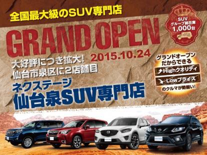 ネクステージ仙台泉SUV専門店を移転グランドオープン