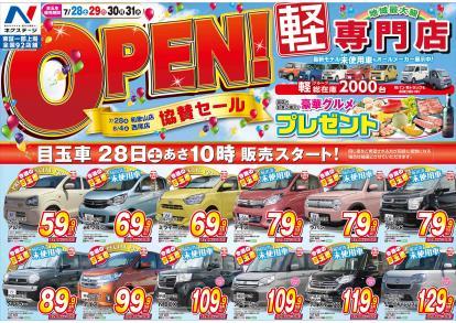新店2店舗OPEN!☆協賛サール☆開催!