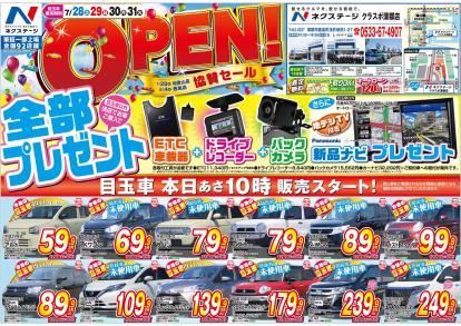 ◇◆【OPEN!!和歌山店・西尾店!!協賛SALE】開催中!!◆◇