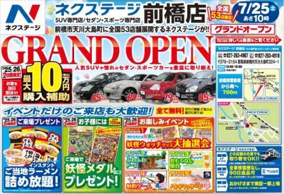 ネクステージ前橋SUV・セダン・スポーツ専門店 グランドオープン!