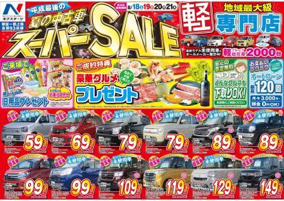 ☆平成最後の夏の中古車スーパーSALE開催☆