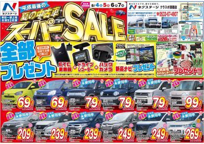 ◇◆平成最後の夏の中古車スーパーSALE◆◇
