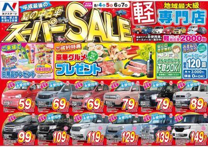 夏の中古車スーパーSALE!開催中!