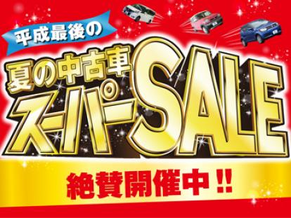 夏の中古車スーパーセール開催!!