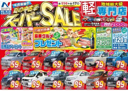 平成最後の☆夏の中古車スーパーSALE!☆開催中!!