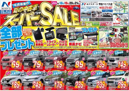 ☆平成最後の夏の中古車スーパーSALE開催&オートローン大商談会開催☆