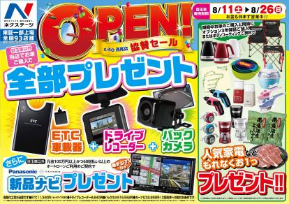 ネクステージ西尾店オープン協賛セール!!