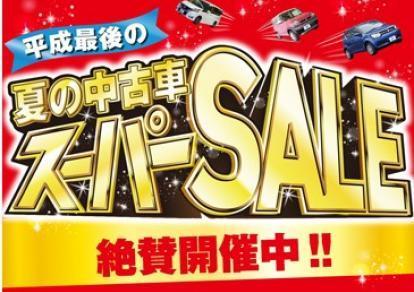 平成最後の中古車スーパーSALE開催中!!!!