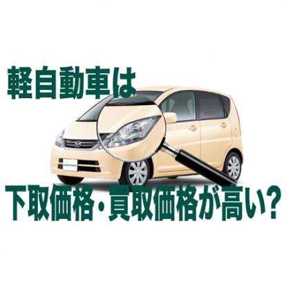 軽自動車は下取り価格・買取価格が高い?