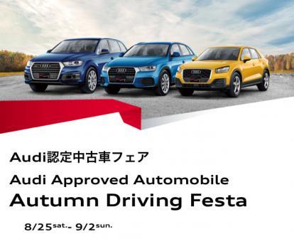 Autumn Driving Festa 本日よりスタートです!