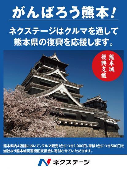 クルマを通じて熊本を支援!第5回『熊本城災害復旧支援金』を実施。
