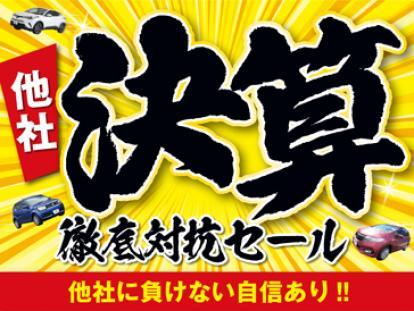 ☆★☆決算徹底対抗SALE開催☆★☆