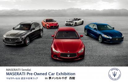 Maserati Sendai Pre-Owned Car Exhibition         マセラティ認定中古車フェア in 夢メッセみやぎ
