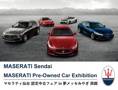 Maserati Sendai Pre-Owned Car Exhibition in夢メッセみやぎ 西館