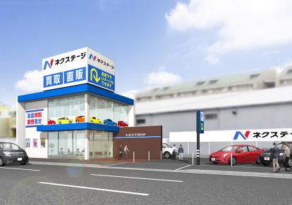 ネクステージの買取店『ネクステージ外環東大阪店』2018年9月22日(土)グランドオープン!