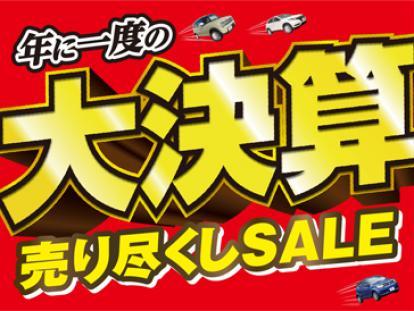 年に一度の【大決算】売り尽くしSALE!!