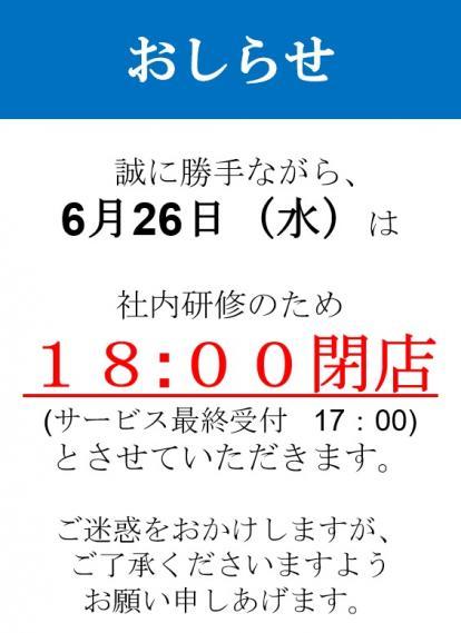 SUVLAND北九州より営業時間のお知らせ。