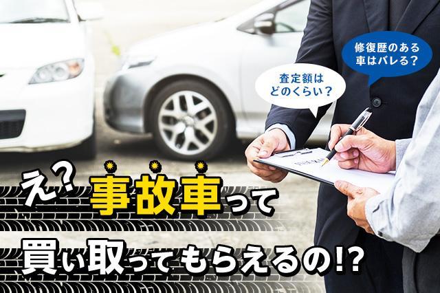 事故車を高く買取してもらうコツは?査定額の相場や注意点も紹介