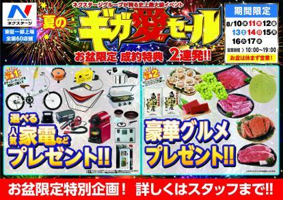 お盆期間限定企画!ネクステージが誇る史上最大級イベント☆夏のギガ愛セール開催中!!
