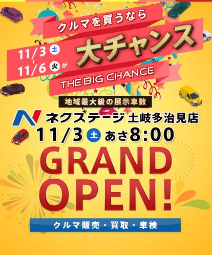 グループ100店舗を達成!ネクステージ土岐多治見店 グランドオープン!