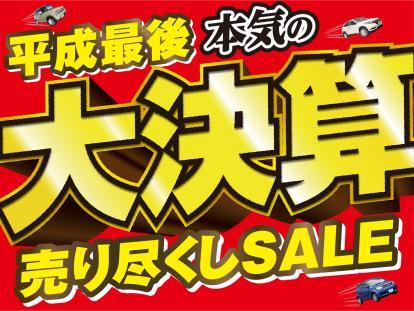 平成最後!!本気の大決算売り尽くしセールを開催致します!!