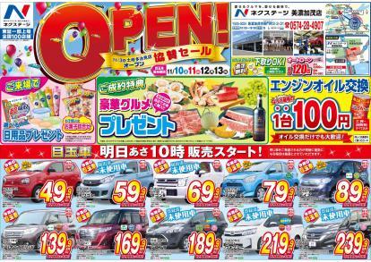 11月10日(土)あさ10時OPEN!!!