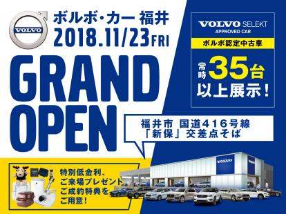 ボルボ・カー福井 福井県内唯一のボルボ正規ディーラーとして2018年11月23日グランドオープン!