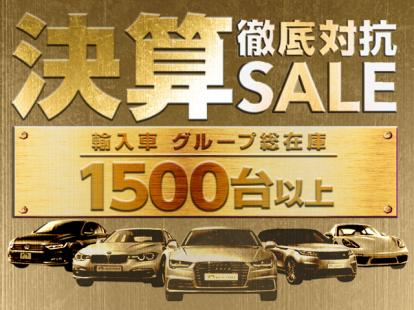 ☆新春初売りセール開催☆1/2、9時OPEN!!輸入車総在庫1200台!!