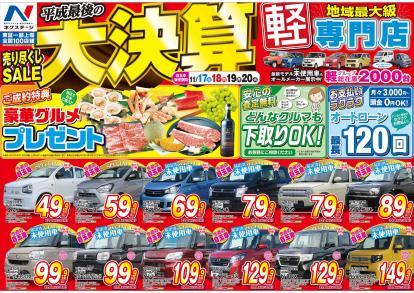 平成最後の「大決算!!」売り尽くしSALE開催中!!