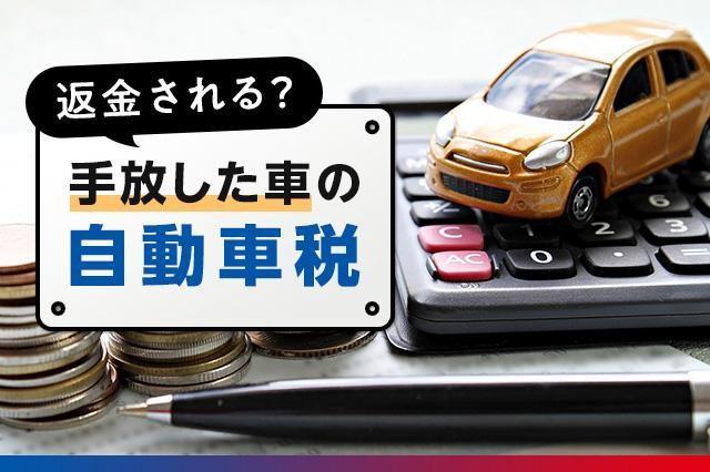 車を手放す(売却する)時に返金される税金とは?自動車税は返金されるのか