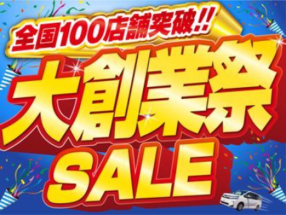 全国100店舗突破☆ 大創業祭SALE!