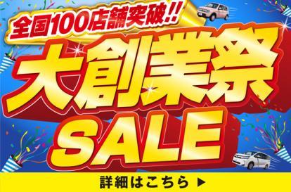 店舗数100店舗を突破!感謝の気持ちを込めてネクステージの大創業祭セールを開催!