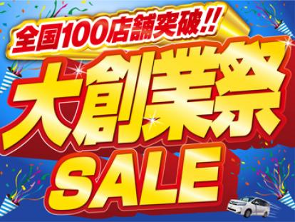 100店舗突破記念☆大創業祭セール開催中☆