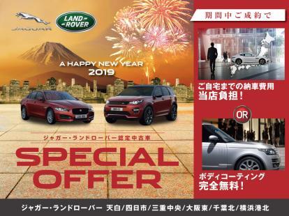 選べる豪華2大特典付き♪新しいクルマで新しい年を迎えよう!